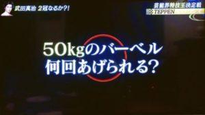 武田真治 バーベル 50kg