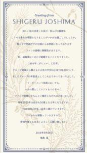 公式発表 城島茂結婚コメント