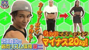 武田真治の筋肉リズム体操第二