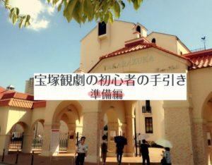 宝塚 観劇の場所