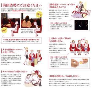 宝塚観劇 マナー
