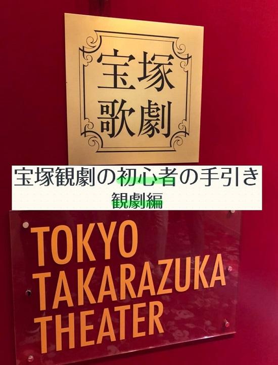 宝塚観劇 初心者