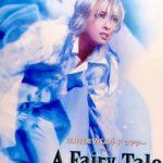 明日海りお主演『A Fairy Tale-青い薔薇の精』のライブ音源を聴いてみた感想はこちら!