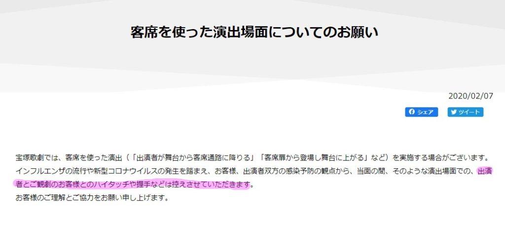 宝塚 タッチ 禁止