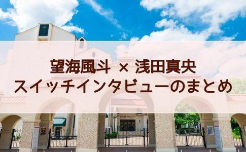 望海風斗と浅田真央のスイッチインタビュー