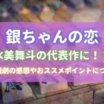 『銀ちゃんの恋』は水美舞斗の代表作に!?感想をまとめました。